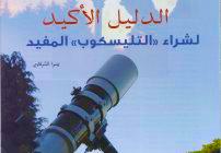 الدليل الأكيد لشراء التلسكوب المفيد