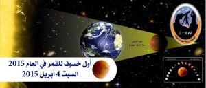 أول خُسوف كُلّي للقمر سنة 2015