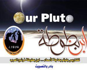 مسابقة لتسمية تضاريس بلوتو و ابْنُ بَطّوطَة مرشح العرب