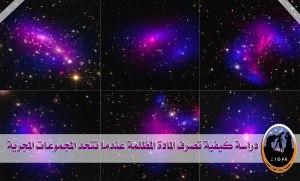 أدلة قد تساعد على تمييز المادة المُظلمة ,, أكبر لغز يواجهه علماء الفلك