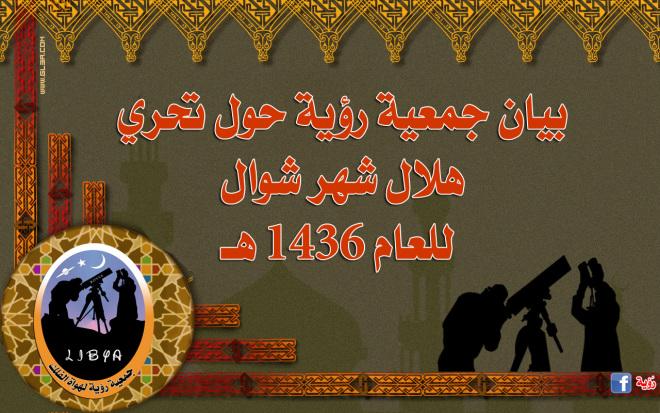 بيان جمعية رؤية حول تحري هلال شهر شوال لعام 1436 هـ