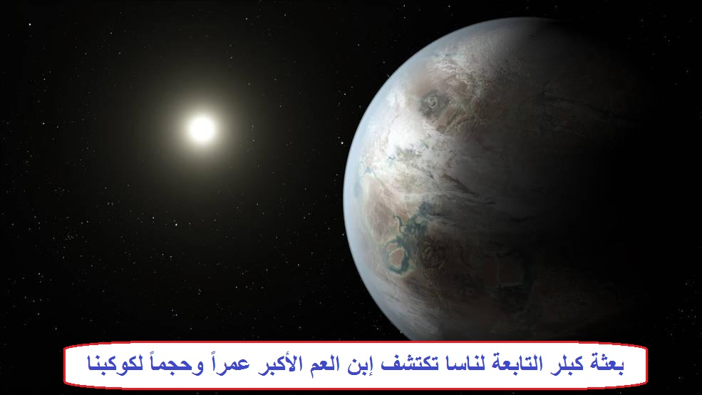 بعثة كبلر التابعة لناسا تكتشف إبن العم الأكبر عمرا وحجما لكوكبنا !