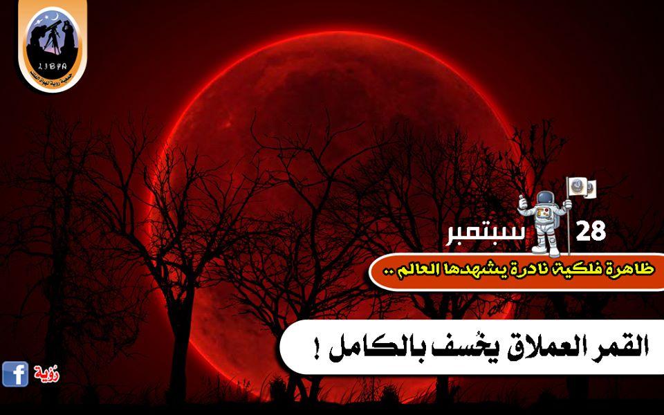القمر العملاق يُخسف كـــاملا 28 سبتمبر 2015