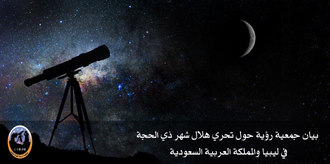 بيان جمعية رؤية حول تحري هلال شهر ذي الحجة لعام 1436هـ :