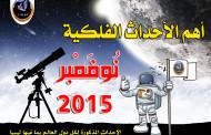 أهم الأحداث الفلكية لشهر نوفمبر 2015