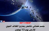 بالتفصيل ،، الجُرم الفضائي WT1190F يهوي إلى الأرض قريباً