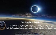 9 مارس أول كسوف للشمس تشهده الأرض هذا العام