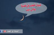تبيان العجب في قضية هلال رجب 1437 هـ