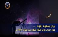 بيان جمعية رؤية لهواة الفلك حول تحري هلال شهر رجب لعام 1437 هـ :