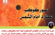 كوكب عطارد يعبر من أمام قرص الشمس يوم الأثنين القادم