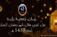 البيان المصور لجمعية رؤية حول تحري هلال شهر رمضان المبارك لعام 1437 هـ