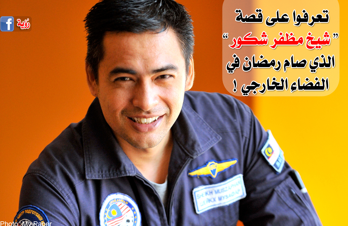 أول مسلم يصوم العشر الأواخر من رمضان في الفضاء .. تعرفوا على قصته