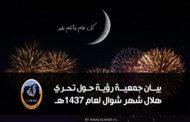 بيان جمعية رؤية حول تحري هلال شهر شوال لعام 1437 هـ