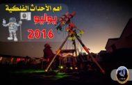 أهم الأحداث الفلكية لشهر يوليو 2016