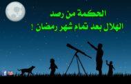 الحكمة من رصد هلال العيد بعد تمام رمضان !