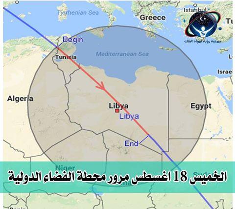 محطة الفضاء الدولية تعود بمرور يُرى في كل المدن الليبية