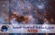 تليسكوب هــابل يلتقط صورة مُذهـلة تظهر فيهـا دوامة مُـتوهجة من الغاز والغُبـار المظلم