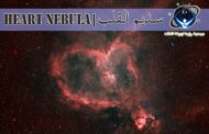 ســـديـم الـقـلـب | Heart Nebula