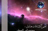 سـديـم رأس الحـِصان | Horsehead Nebula