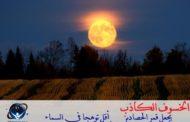 الخسوف الكاذب يجعل قمر الحصادين أقل توهجا في السماء