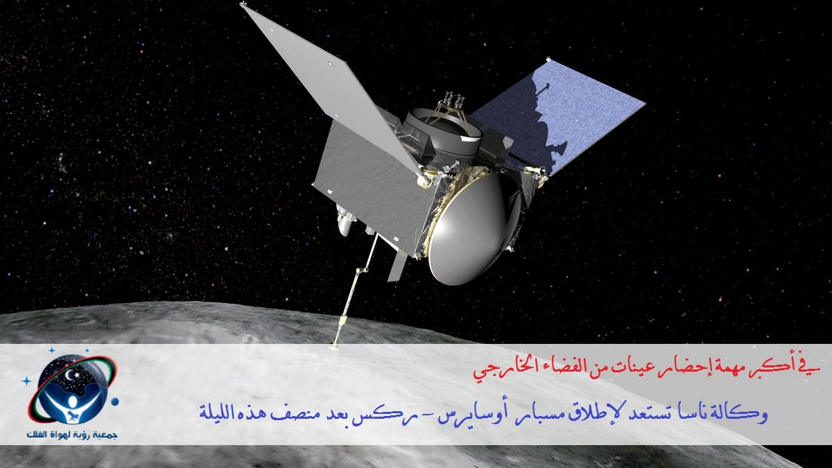 ناسا تطلق مسبار أوسايرس - ركس في أكبر مهمات احضار عينات من الفضاء