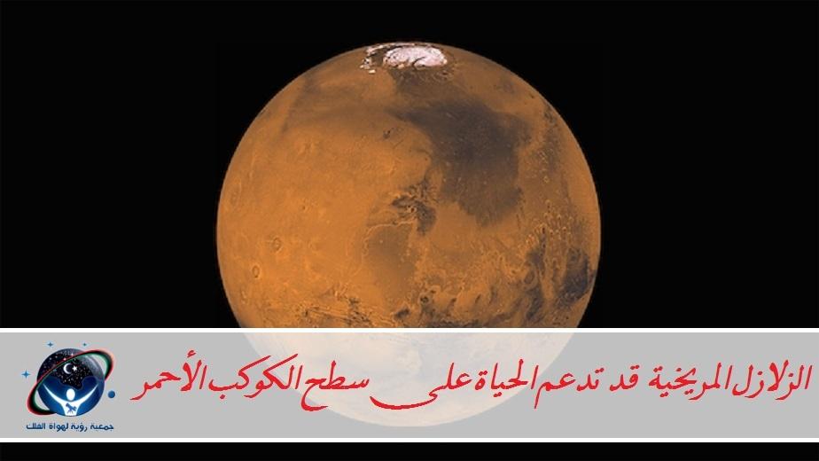 الزلازل المريخية  قد تدعم الحياة على سطح الكوكب الأحمر