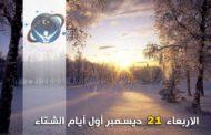 الأربعاء 21 ديسمبر أول أيام فصل الشتاء