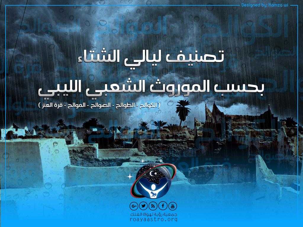 تصنيف ليالي الشتاء في الموروث الفلكي الشعبي الليبي