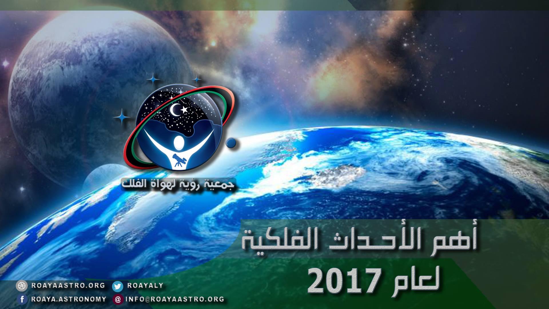 أهم الأحداث الفلكية لعام 2017