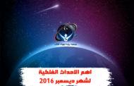أهم الأحداث الفلكية لشهر ديسمبر 2016