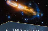 تلسكوب هابل يقنتص لحظة براقة لسديم البيضة الفاسدة