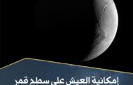إمكانية العيش على سطح قمر إنسيلادوس