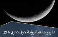 بيان جمعية رؤية حول تحري هلال شهر جمادى الآخرة لعام 1438 هـ :