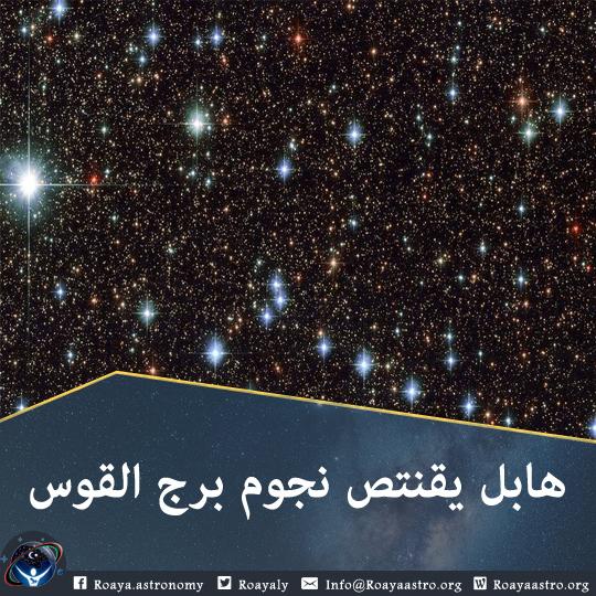 تلسكوب هابل يقتنص نجوم برج القوس