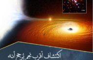 اكتشاف أقرب نجم يُرجح أنه يدور حول ثقب أسود