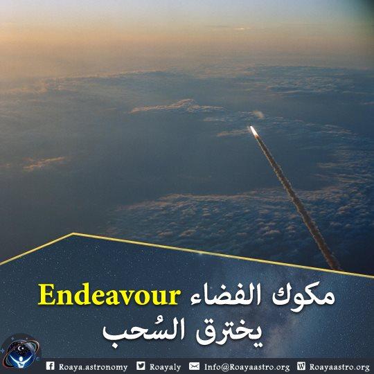 مكوك الفضاء Endeavour يخترق السحب