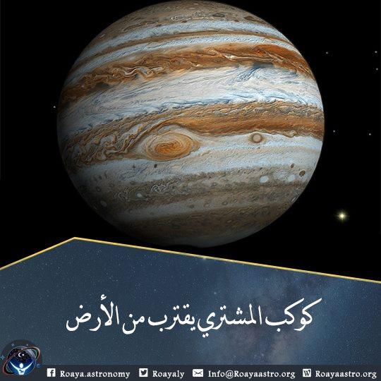 كوكب المشتري يقترب من الأرض