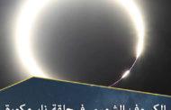 الكسوف الشمسي في حلقة نار مكورة