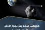 كويكب ضخم يمر بجوار الأرض يوم الأربعاء 19 أبريل