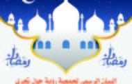 بيان جمعية رؤية حول تحري هلال شهر رمضان المبارك لعام 1438 هـ