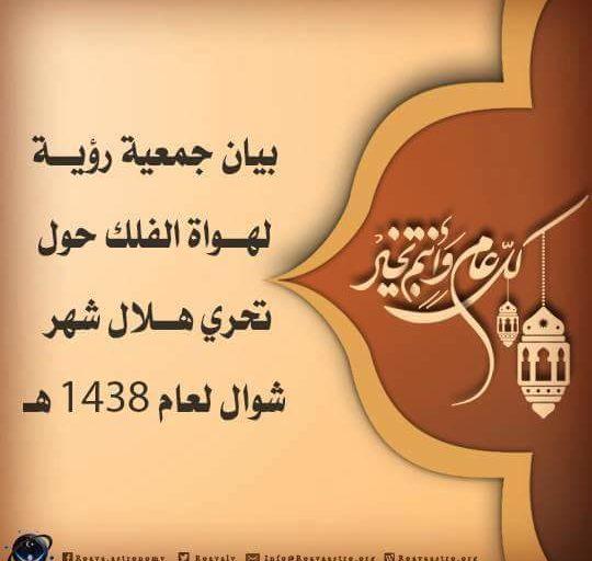 بيان جمعية رؤية حول تحري هلال شهر شوال لعام 1438 هـ
