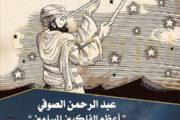 عبدالرحمن الصوفي