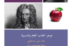 الجاذبية كتاب يسلط الضوء على قانون الجذب العام والنسبية