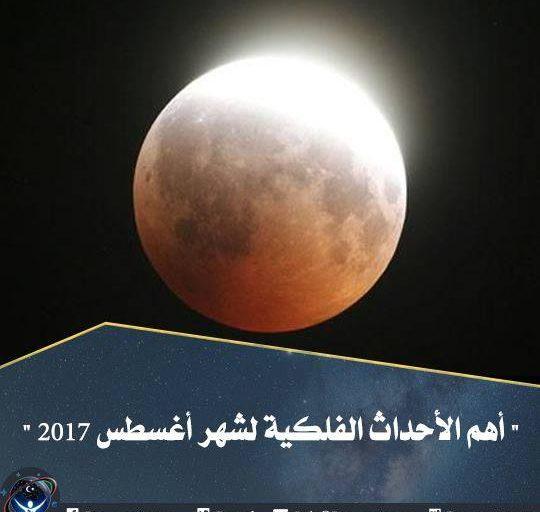 أهم الأحداث الفلكية لشهر أغسطس 2017
