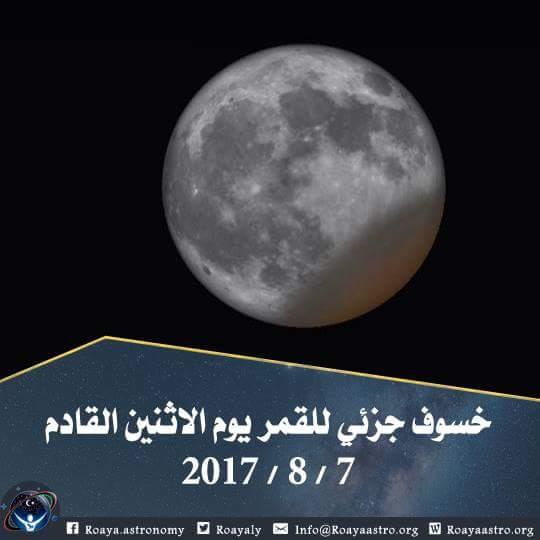 خسوف جزئي للقمر يوم الإثنين