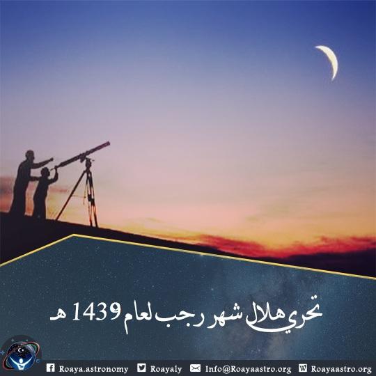 بيان جمعية رؤية لهواة الفلك حول تحري هلال شهر رجب لعام 1439 هـ