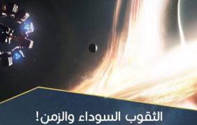 الثقوب السوداء و الزمن