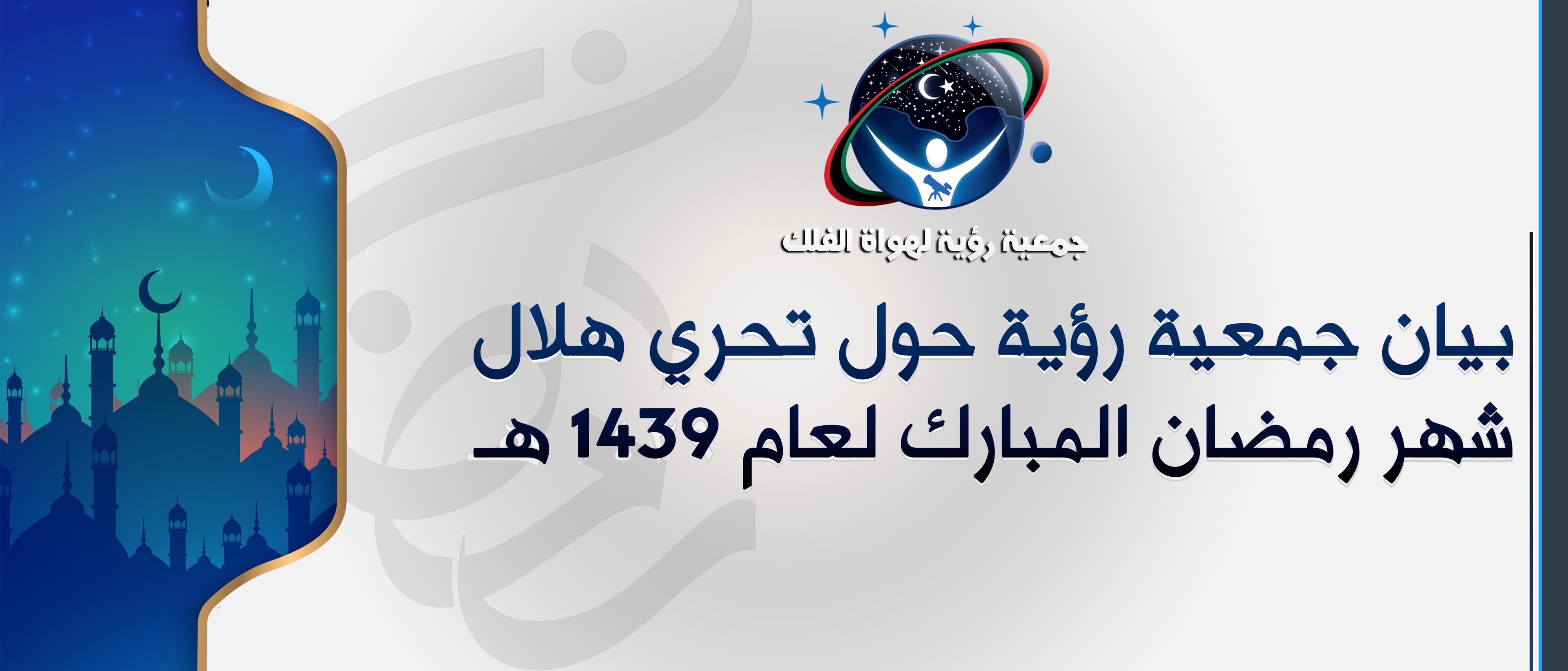 بيان جمعية رؤية حول تحري هلال شهر رمضان المبارك لعام 1439 هـ رؤية لهواة الفلك