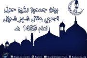 بيان جمعية رؤية حول تحري هلال شهر شوال لعام 1439 هـ