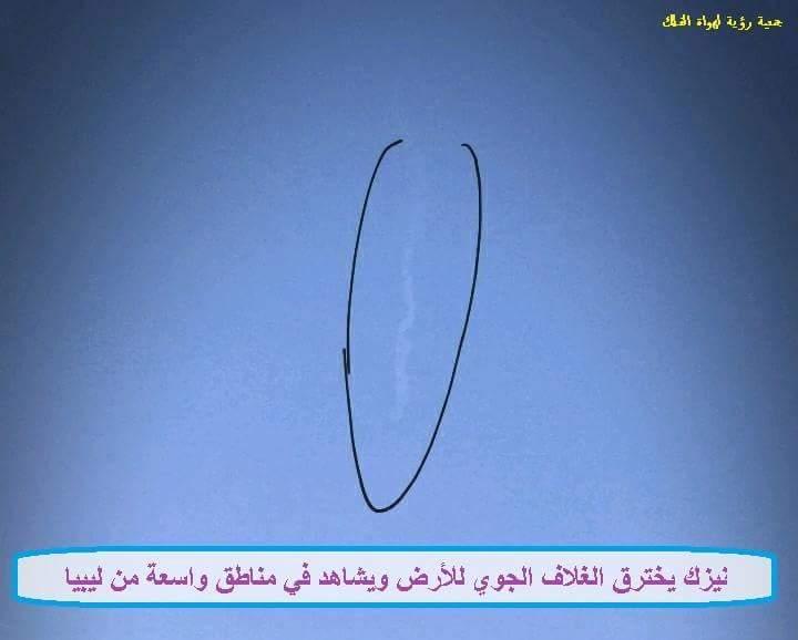 نيزك يخترق الغلاف الجوي للأرض ويشاهد في مناطق واسعة من ليبيا